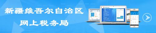 新疆网上税务局入口:http://12366.xj-n-tax.gov.cn